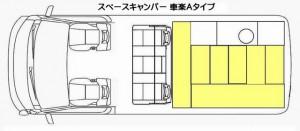 スペースキャンピングA平面図(名入れ)