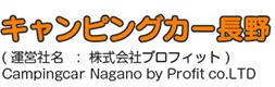 キャンピングカー長野