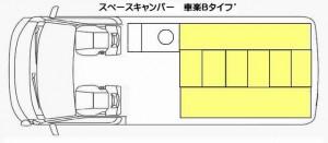 スペースキャンピングB平面図(名入れ)
