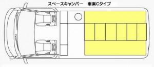 スペースキャンピングC平面図(名入れ)